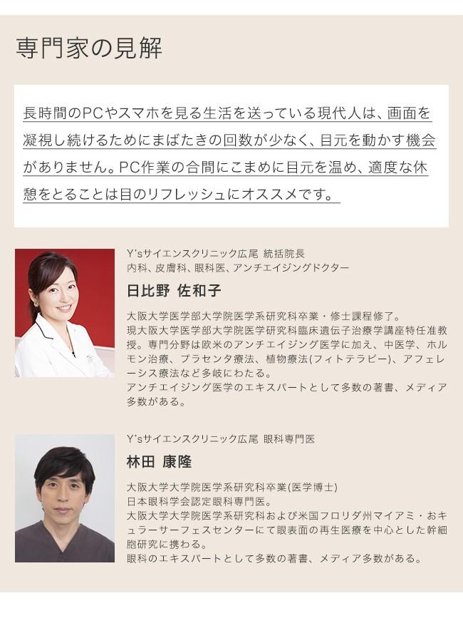 hushtime 目元用 menion メニオン アイウォーマー 目元ヒーター