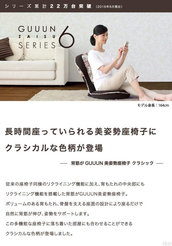 美姿勢座椅子にゴブラン柄が登場、背筋がGUUUN美姿勢座椅子クラシカル