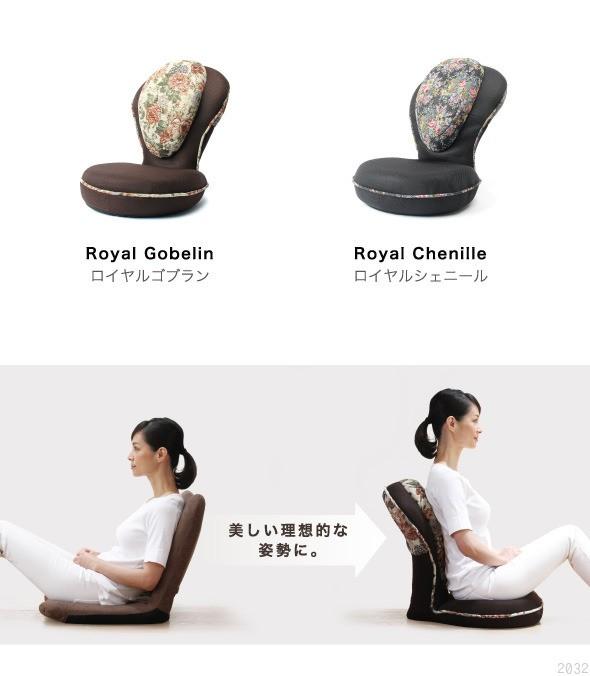 ロイヤルゴブラン ロイヤルシェニール 背筋がGUUUN美姿勢座椅子クラシカル