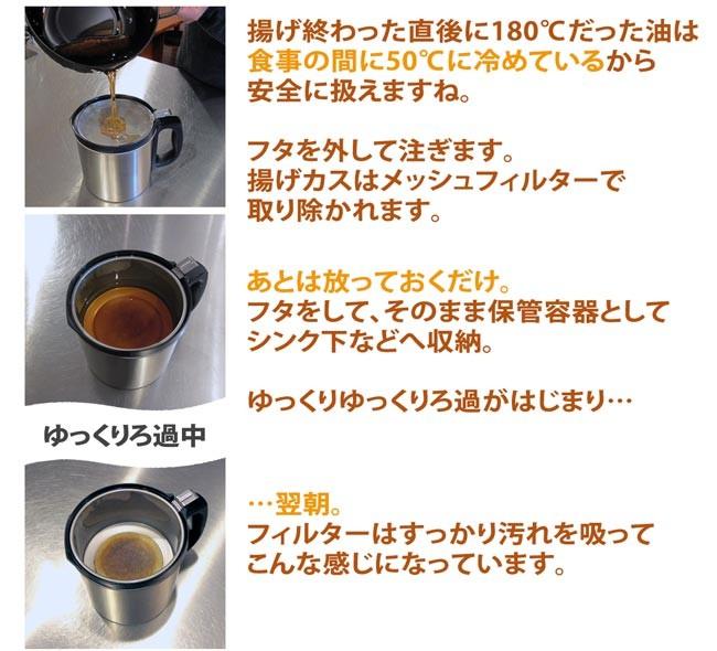 """ろ過の経過""""天ぷら油を注ぐ?ろ過された油"""""""