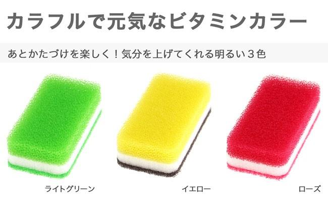 ダスキン スポンジ 3色