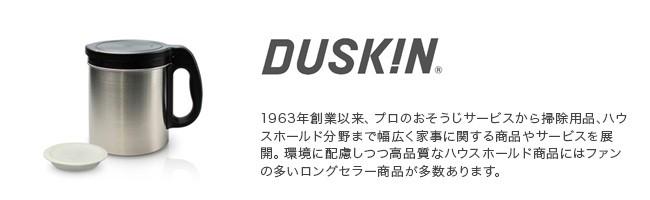 ダスキン(DUSKIN)