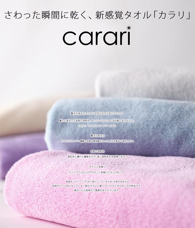 さわった瞬間に乾く、新感覚タオル「カラリ」驚きの吸水力でこすらず拭けるから肌にやさしい優れた吸水力と抜群の速乾性、そしてシルクのような肌触りまで叶えた、carari  マイクロファイバータオル