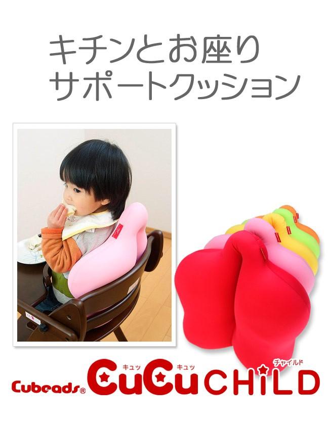 キチンとお座りサポートクッション。キュービーズキュッキュッチャイルド。Cubeads Cucu Child