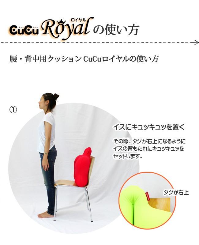 キュービーズ キュッキュッ ロイヤルの使い方 1、イスにキュッキュッを置く、その際、タグが右上になるようにイスの背もたにキュッキュッをセットします。