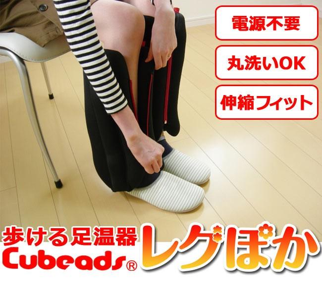 電源不要・丸洗いOK・伸縮フィット、歩ける足温器、Cubeads キュービーズ レグぽか レグポカ