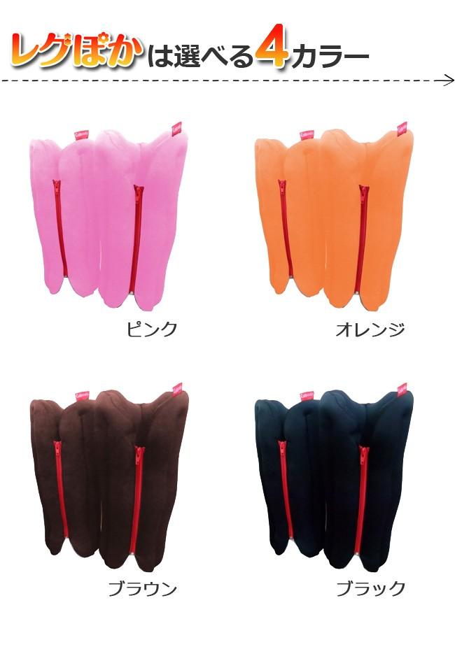 レグぽかは選べる4カラー ピンク オレンジ ブラウン ブラック