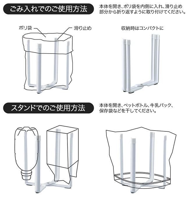 ポリ袋でのご使用方法 本体を開き、ポリ袋を内側に入れ、滑り止め部分から折り返すように取り付けてください。スタンドでのご使用方法 本体を開き、ペットボトル、牛乳パック、保存袋などを干してください。