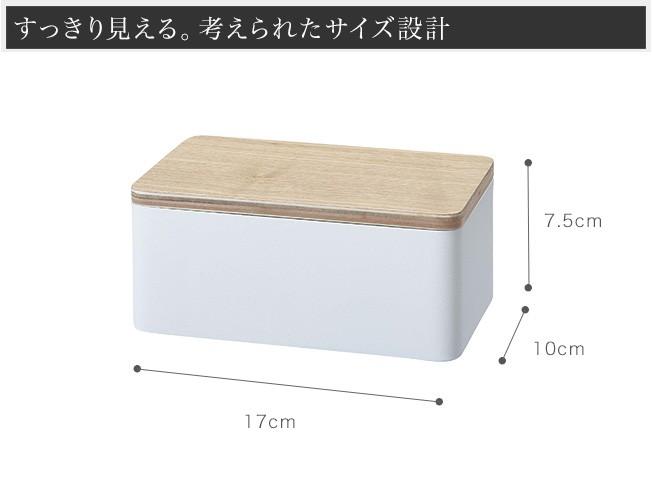 すっきり見える。考えられたサイズ設計。蓋付きティッシュケース リン