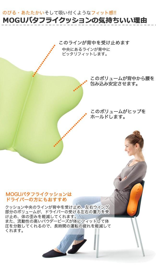 のびる・あたたかい・そして吸い付くようなフィット感!MOGUバタフライクッションの気持ちいい理由。このラインが背中を受け止めます。中央にあるラインが背中にピッタリとフィットします。このボリュームが背中から腰を包み込み安定させます。このボリュームがヒップをホールドします。MOGUバタフライクッションはドライバーの方にもおすすめ。クッション中央のラインが背中を受け止め、左右のウィング部分のボリュームが、ドライバーの受ける左右の重力を受け止め、体の歪みを軽減してくれます。また、流動性の高いパウダービーズが体にフィットして体圧を分散してくれるので、長時間の運転の疲れを軽減してくれます。
