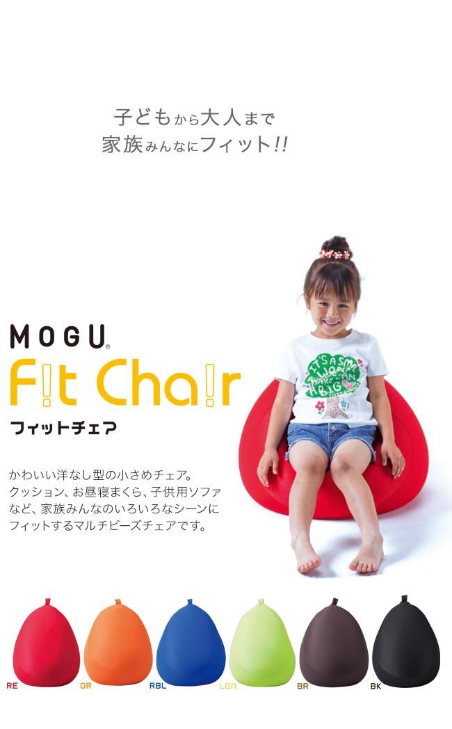 子どもから大人まで、家族みんなにフィット!!MOGU フィットチェア Fit Chair かわいい洋梨形の小さめチェア。クッション、お昼寝まくら、子供用ソファなど、家族みんなのいろいろなシーンにフィットするマルチビーズチェアです。