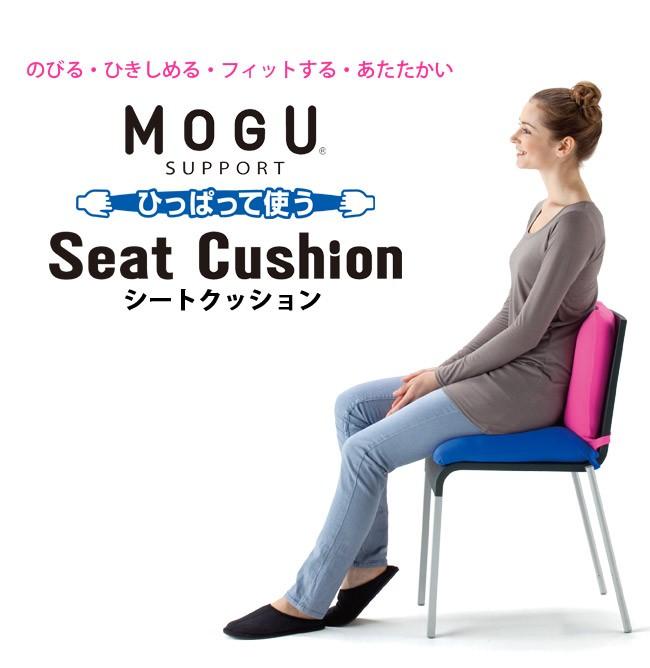 のびる、ひきしめる、フィットする、あたたかい。MOGU SUPPORT ひっぱって使う、シートクッション Seat Cushion。のびるシートクッション
