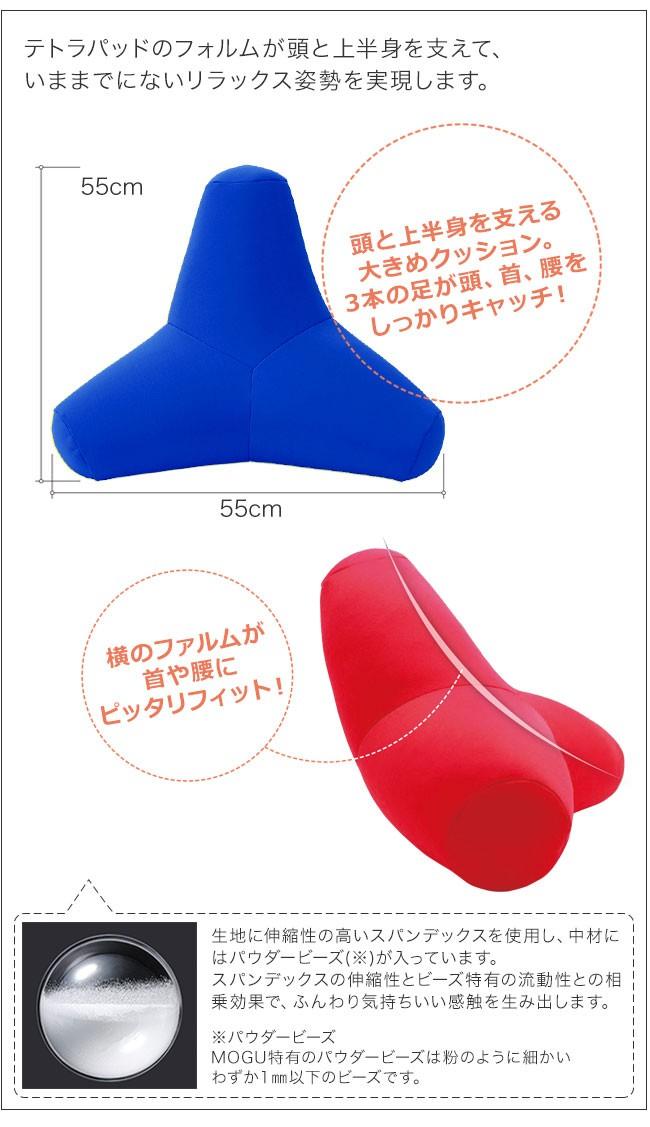 ビーズクッション、MOGU トライパッドボディは頭と上半身を支える大きめクッションです。