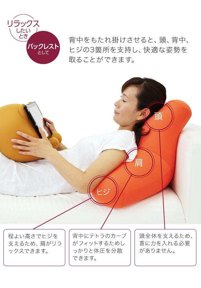 リラックスしたい時にバックレストとして使用。背中をもたれかけると、頭、背中、ヒジの3ヶ所を支持し、快適な姿勢を取ることができます。