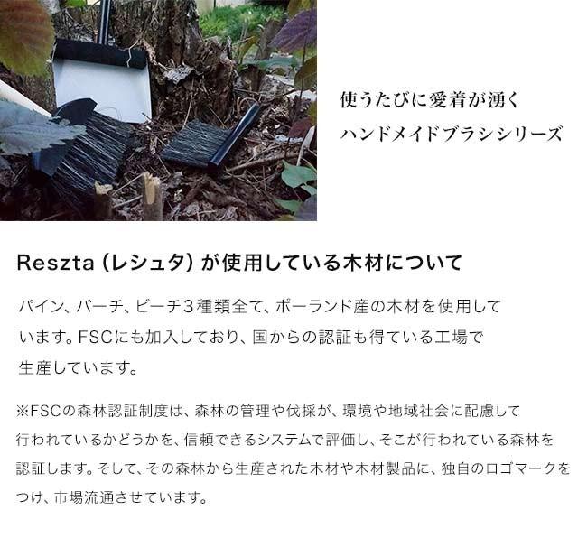 Reszta(レシュタ)スタンドブルームセット
