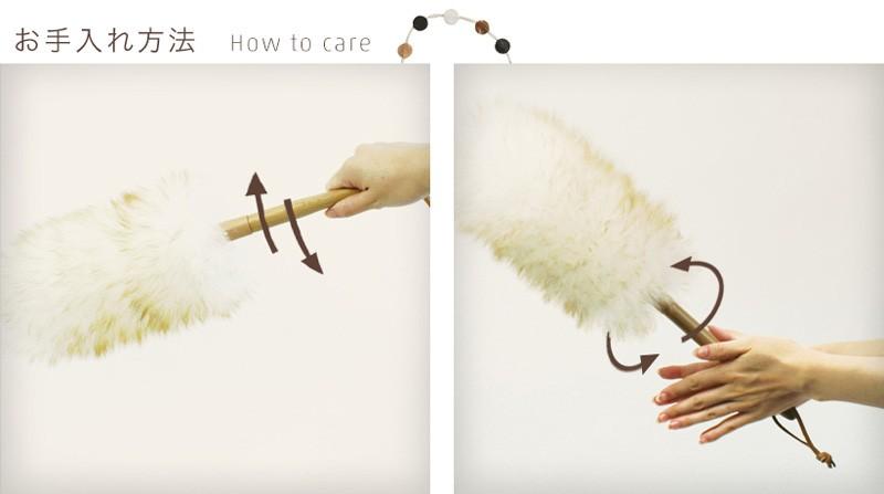 お手入れ方法 How to Care