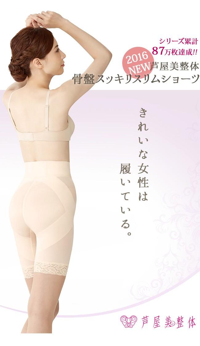 2016モデル芦屋美整体 骨盤スッキリショーツ キレイな女性は履いている