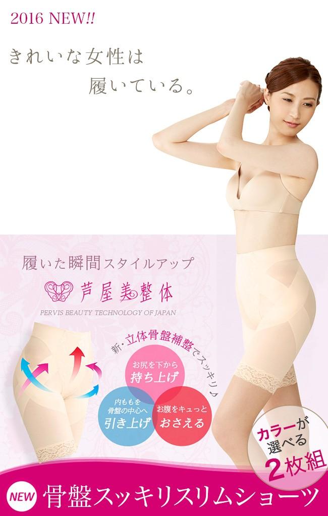 2016モデル 芦屋美整体 骨盤スッキリショーツ 色が選べる2枚組 履いた瞬間スタイルアップ