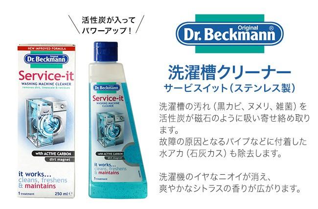 ドクターベックマン サービスイット 洗濯槽クリーナー