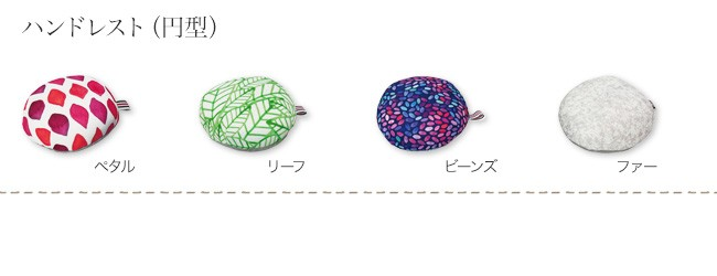 ジムファブ クッション 商品ラインナップ ハンドレスト 円型