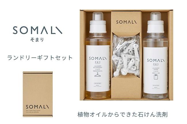 SOMALI ギフトセットD