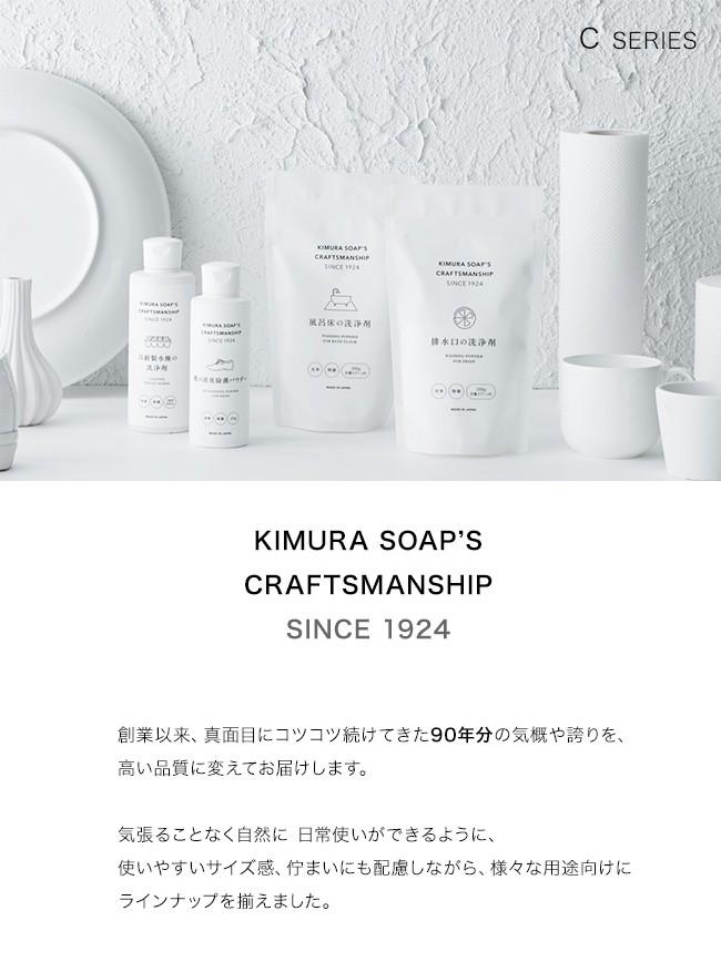 木村石鹸 Cシリーズ