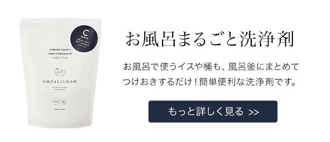 C SERIES(Cシリーズ)人気アイテム3点 ギフトセット お風呂まるごと洗浄剤