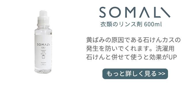 SOMALI 衣類のリンス剤 600ml