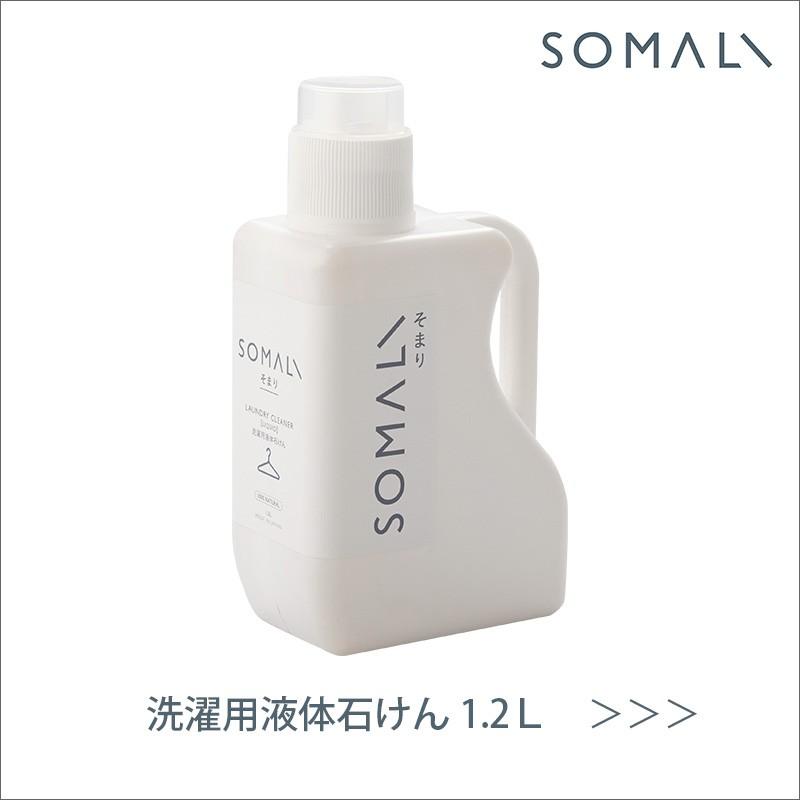 洗濯用液体石けん1.2L