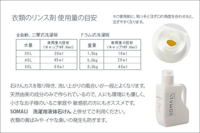 衣類のリンス剤 1.2L