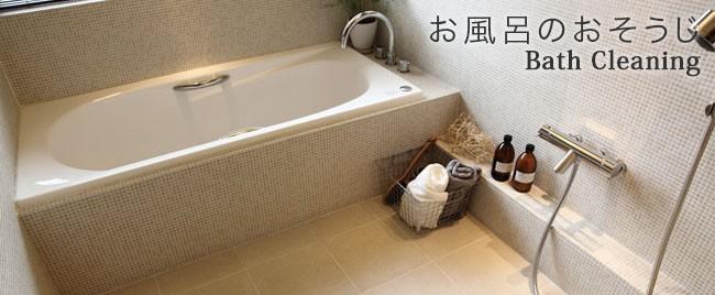 お風呂のカビ・水アカ Bath Cleaning