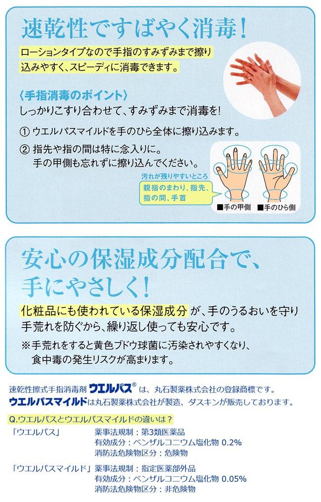 「速乾性ですばやく消毒!」ローションタイプなので手指のすみずみまで摺りこみやすく、スピーディに消毒できます。「安心の保湿成分で、手にやさしく!」速乾性擦式手指消毒剤ウエルパスは丸石製薬株式会社の登録商標です。ウエルパスとウエルパスマイルドの違いは?
