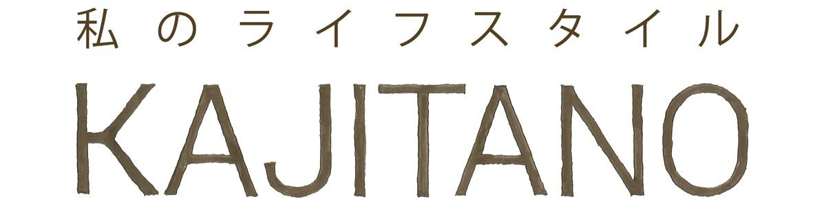 カジタノ 収納 洗濯 掃除 家事の店 ロゴ