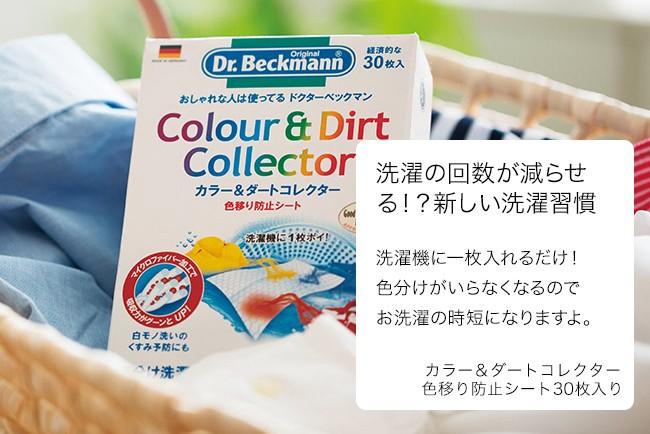 #新生活 ドクターベックマン カラー&ダートコレクター 30枚入り