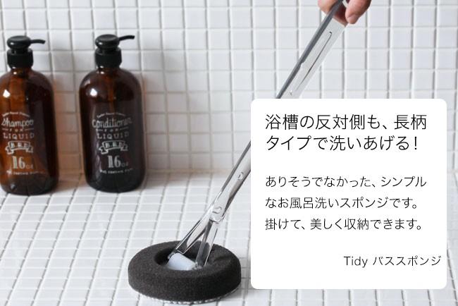 #新生活 tidy バススポンジ