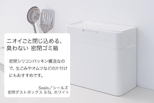 #新生活 Seals密閉ダストボックス 9.5L