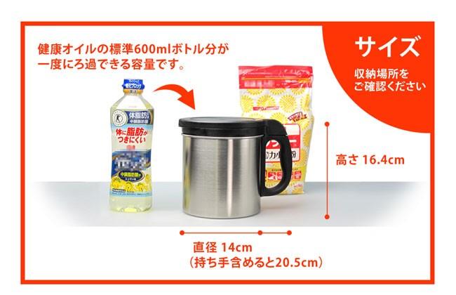 サイズ 収納場所をご確認ください 健康オイルの標準600mlボトル分が一度にろ過できる容量です。
