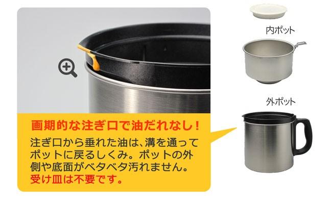 【クリックで拡大】油ダレしないから本体がベタベタ汚れない。受け皿も不要。油だれなし。画期的な注ぎ口