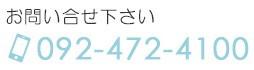 TEL:092-472-4100