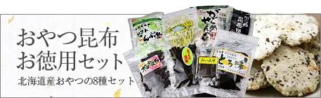 北海道産おやつ昆布セット 送料無料