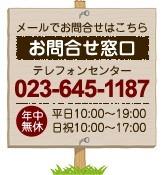 テレホンセンターネット通販花屋花樹有(かじゅある)
