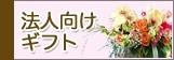 法人向けフラワーギフト 送料無料 フラワーギフトネット通販花屋花樹有(かじゅある )