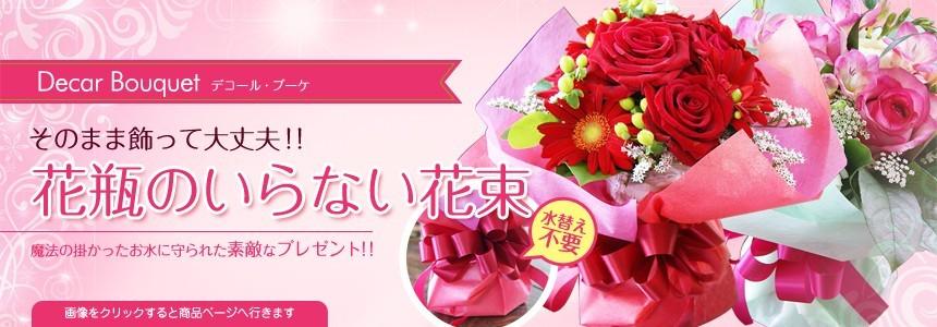 デコール・ブーケ 花瓶の いらない花束魔法の掛かったお水に 守られた素敵なプレゼント!!