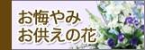 お悔やみ お供え 送料無料 フラワーギフトネット通販花屋花樹有(かじゅある )