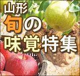山形秋の味覚 山形牛 芋煮 里芋 ラフランス リンゴ 新米はえぬき あけび 梨