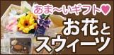 花とスイーツ 贈物 ネット通販花屋 花樹有(かじゅある)
