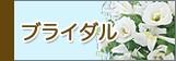 ウェディング ブライダルブーケ 結婚式場 花 送料無料ネット通販花屋 花樹有(かじゅある)山形の花屋
