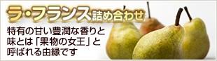 ラ・フランス 特有の甘い豊潤な香りと味とは「果物の女王」と呼ばれる由縁です
