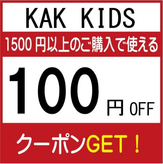 創業祭¥100 クーポン