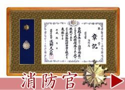 消防庁長官章・消防功労章(消防官)